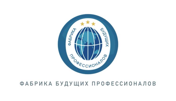 """Презентация проекта для женщин """"Фабрика будущих профессионалов"""""""