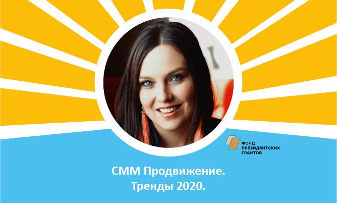 СММ Продвижение. Тренды 2020.