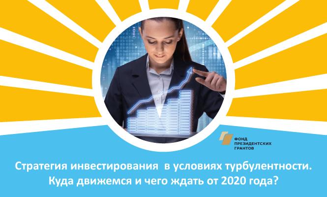 Стратегия инвестирования  в условиях турбулентности. Куда движемся и чего ждать от 2020 года?