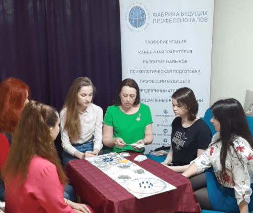 """Live: Игра """"Компас будущих профессий"""""""