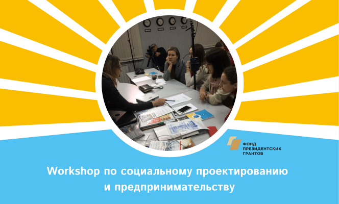 Workshop по социальному проектированию и предпринимательству