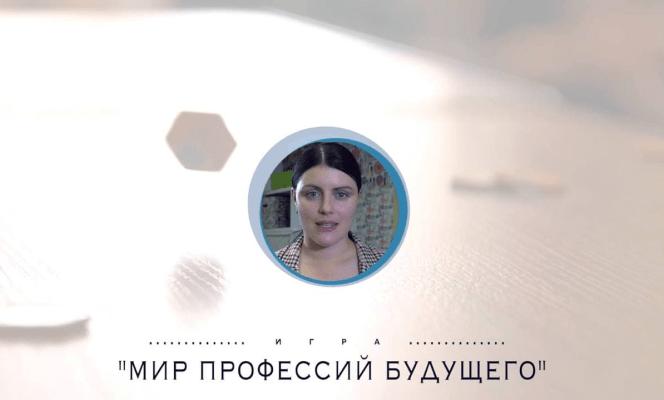 Игра «Мир профессий будущего» с отзывами